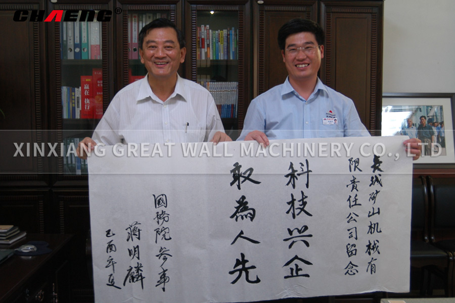 Jiang Minglin, Consultant of the State Council, came to CHAENG to guide our work