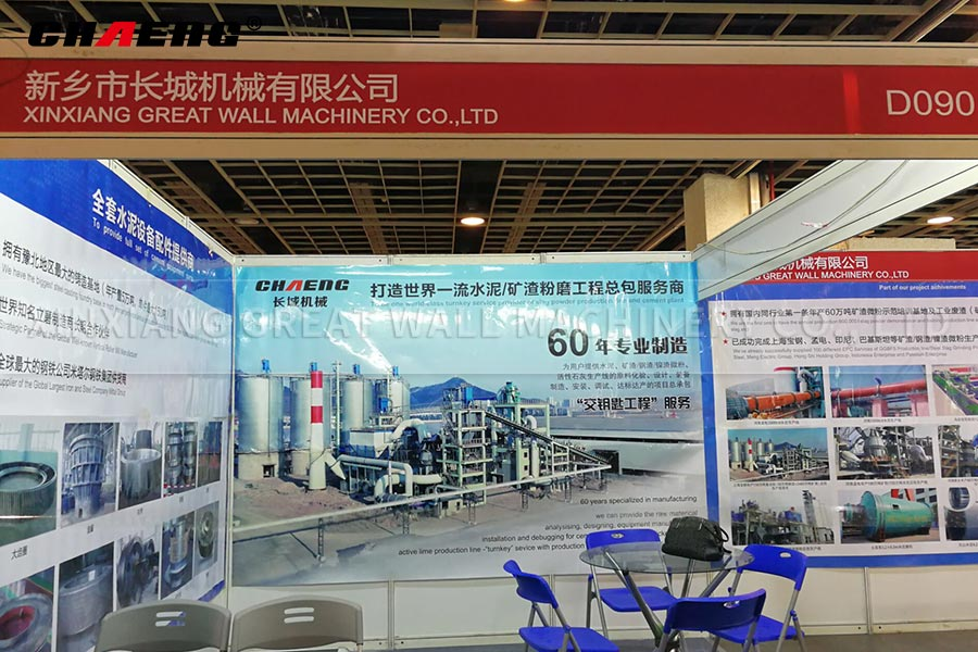 China international cement industry exhibition in Nanjing